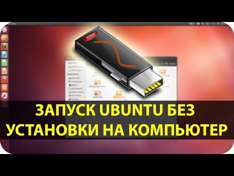 Как запускать линукс с флешки