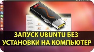 попробовать Linux (Ubuntu) без установки на компьютер  LiveUSB