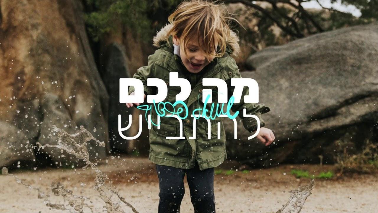 שמואל פרדניק - מה לכם להתבייש   Shmuel Perednik - ma lachem lehitbayesh
