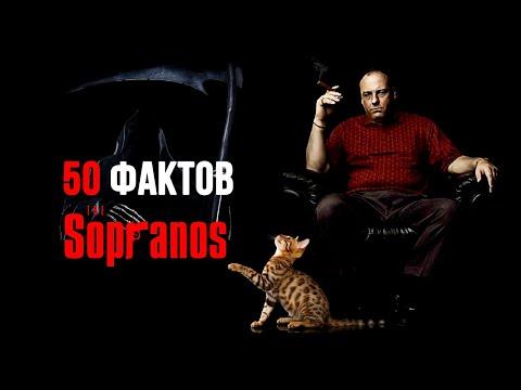 Клан Сопрано - 50 фактов о сериале (детали, тайны, отсылки)