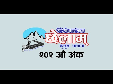 Chhelam 202nd episode