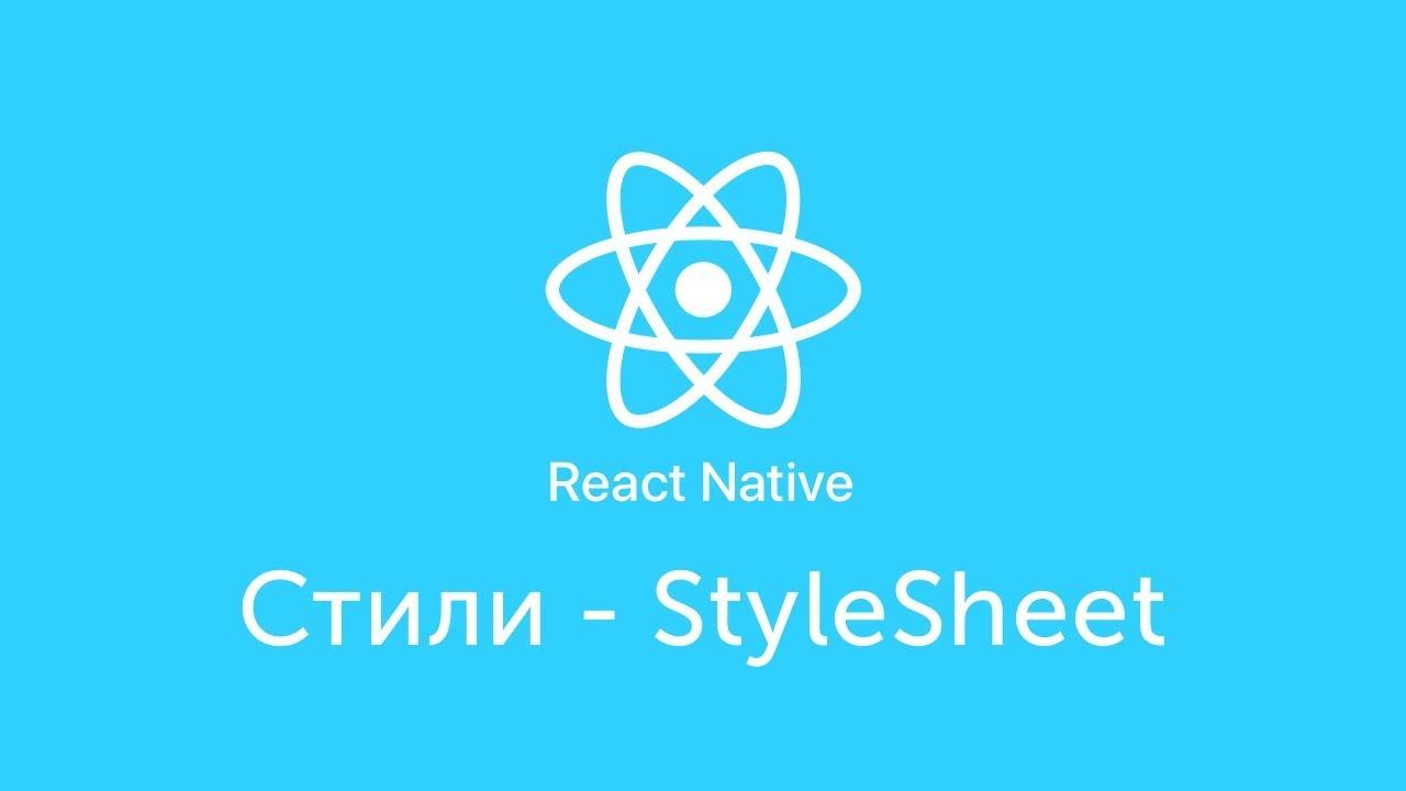 Стили(StyleSheet) - React Native - Урок 13 - Level 0