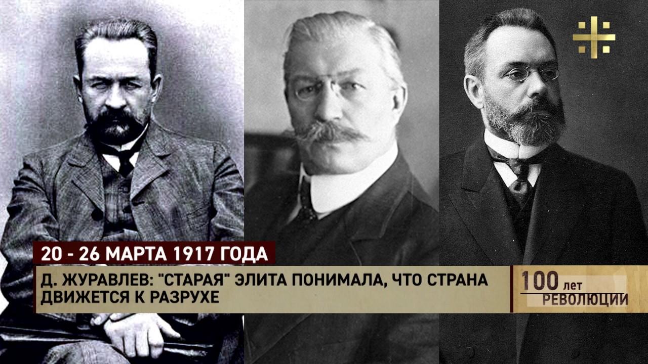 100 лет революции: 20 марта – 26 марта 1917 (часть 1)