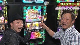 〈ぱちスロAKB48 バラの儀式〉機種サイトはこちら http://www.kyoraku.c...