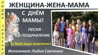 Твое лицо освечено. Песня матерям в #Деньматери. Женщина-Жена-Мама Лидии Савченко