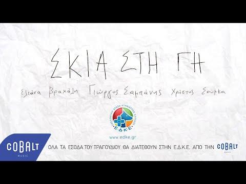Γιώργος Σαμπάνης - Σκιά Στη Γη | Giorgos Sampanis - Skia Sti Gi - Official Video Clip