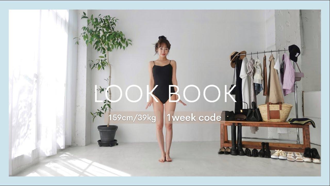 【LOOKBOOK】前田希美、おすすめ夏の1週間コーデ紹介