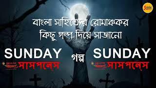 sunday-suspense-2018--e0-a6-9a-e0-a6-bf-e0-a6-95-e0-a6-bf-e0-a7-8e-e0-a6-b8-e0-a6-be--e0-a6-b8-e0-a6-82-e0-a6-95-e0-a6-9f-porshuram-bengali-download