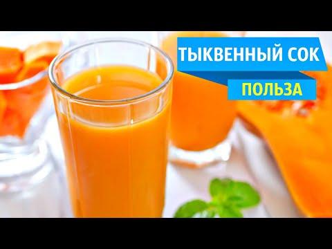 Тыквенный Сок (рецепт из тыквы), который Лечит и Чистит Печень