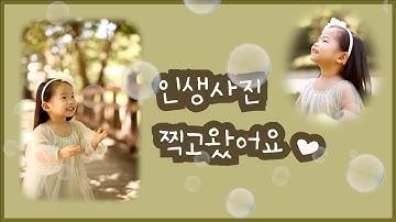 [육아 브이로그] 인생사진 찍고 왔어요📷 / 성장앨범 / 안양예술공원 베베숲 스튜디오 / 주니어 스냅촬영 /