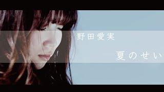野田愛実 - 夏のせい