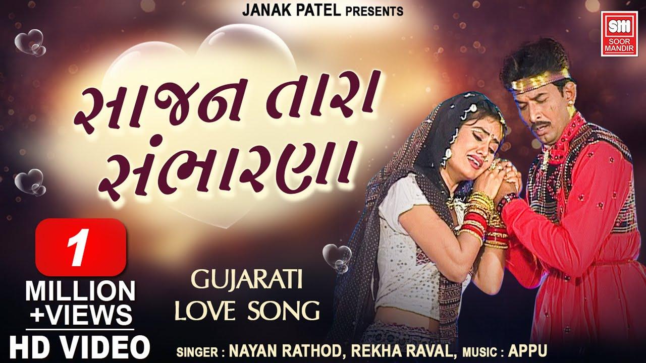 સાજણ તારા સંભારણા -  Tara Sambharna - Gujarati Song - Love Song