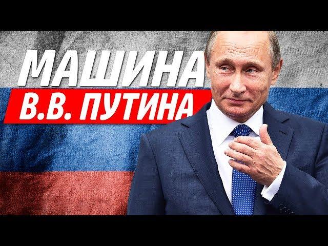 АВТОМОБИЛИ ПУТИНА! ЧТО В ГАРАЖЕ У ПРЕЗИДЕНТА РОССИИ?