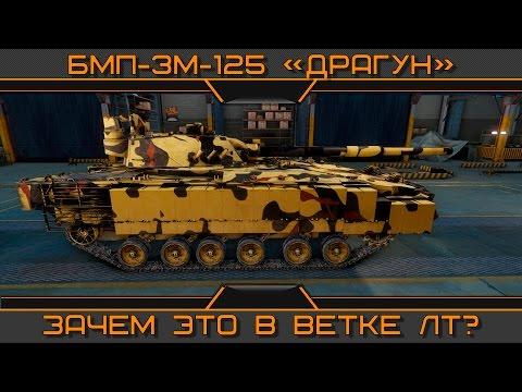 БМП-3М-125 'Драгун'. Зачем