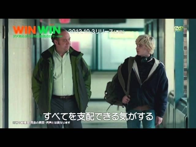 映画『WIN WIN ダメ男とダメ少年の最高の日々』DVD発売告知動画