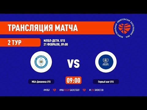 МБА-Динамика U15 – Первый шаг U15. МЛБЛ-Дети U15. Тур 2. Сезон 2020/21