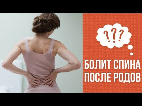 Болит очень спина после родов