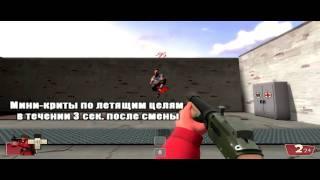 TF2[HD] gameplay. Солдат. Обзор всех оружий