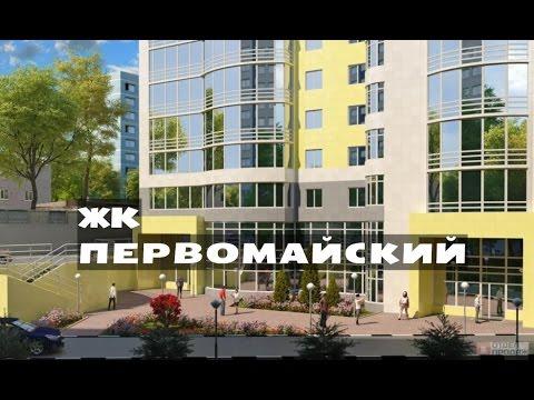 ЖК ПЕРВОМАЙСКИЙ. от 2,3 млн.// Север Московской области. Ивантеевка.