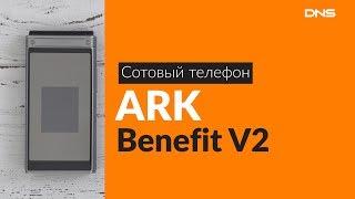 Распаковка сотового телефона ARK Benefit V2 / Unboxing ARK Benefit V2