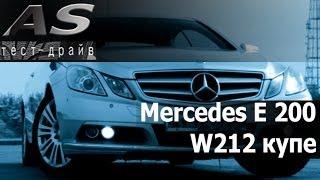 Mercedes-Benz С207 реальний власник. Е клас купе. AS test-drive