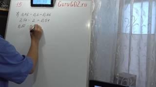 Задача номер 15 по Математике 6 класс Виленкин