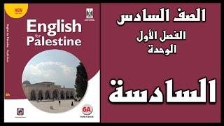 شرح و حل الوحدة السادسة من كتاب اللغة الانجليزية للصف السادس الفصل الأول
