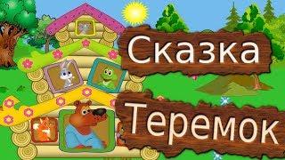 ТЕРЕМОК МУЛЬТИК для ДЕТЕЙ Детская Сказка ТЕРЕМ ТЕРЕМОК Русская сказка