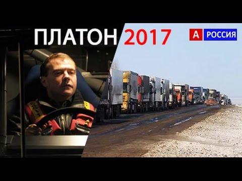 Картинки по запросу дальнобойщики протест 2017