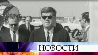 ВСША рассекретилипочти три тысячи документов, которые касаются убийства президента Джона Кеннеди.