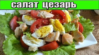 Салат Цезарь с курицей и сухариками.Салат Цезарь рецепт.