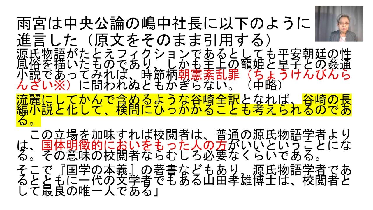 源氏 物語 現代 語 訳 源氏物語を現代語訳で読むならどれがお勧めですか。