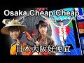 I Become Naruto find Geisha in Osaka CHEAP CHEAP 在
