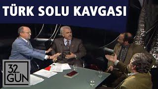 Türk Solu Kavgası | Tüm Bölüm | Perinçek, Kürkçü ve Uluer Tartışması | 1995 | 32.Gün Arşivi