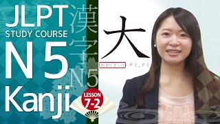 "Online Japanese Kanji Course✎ How to read and write kanji ""大""【日本語能力試験 JLPT】"