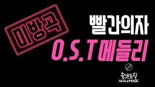 [미방곡] 빨간의자(Red Chair) - 장미의 미소+때늦은 고백+행복을 주는 사람(OST 메들리) [올댓뮤직(All That Music)]