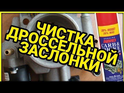 Чистка дроссельной заслонки ВАЗ 2110, 12, 2109, 2114, 2115. Мойка дроссельного узла. Чистка дросселя