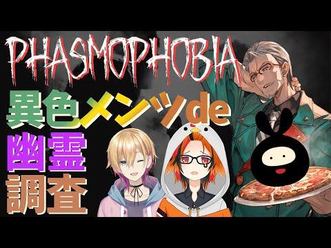 【Phasmophobia】遊びたい人をかき集めたらこうなりました【アルランディス/ヒラ/風見くく/成瀬鳴】