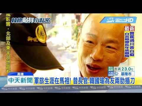 20181209中天新聞 軍旅生涯在馬祖 韓國瑜欲催生「馬祖、高雄航線」