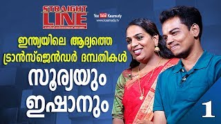 In Conversation with Surya and Ishaan K Shan | Straight Line | Kaumudy TV | Part 01