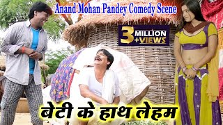 Bhojpuri Film Comedy Uncut Scene  Beti Ke Hath Lem ।। आनंद मोहन ।। With Anand Mohan Hd