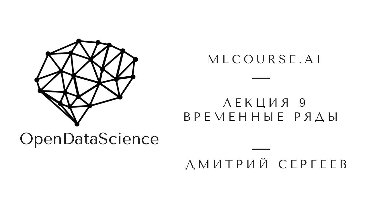 mlcourse ai | ВКонтакте