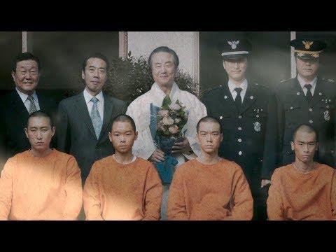【一米电影】4名少年犯连杀81名少女,这背后,竟是韩国最大的邪教在作祟