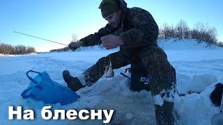 Рыбалка в деревне Ловля на блесну СС и Маропедку Зима