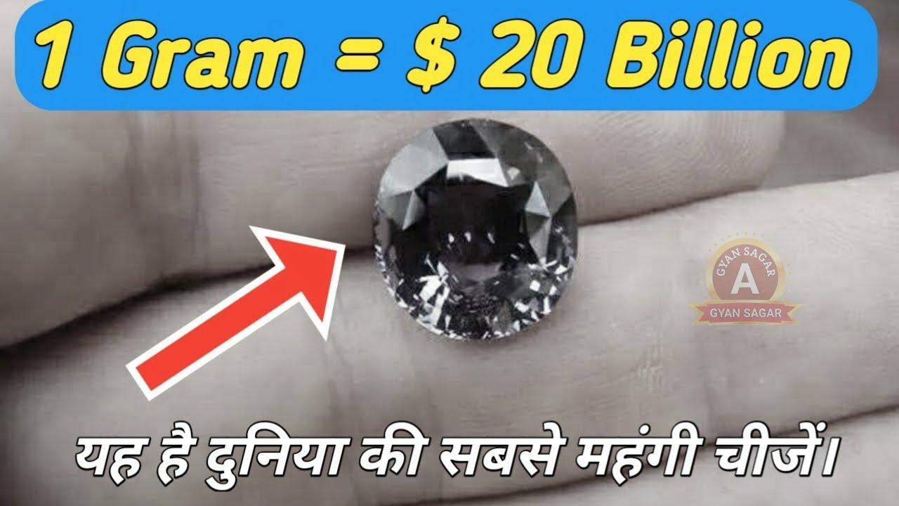 ये हैं दुनिया का सबसे महंगा पदार्थ // 1 ग्राम की कीमत 20 $Billon // Mast Expensive Things in World