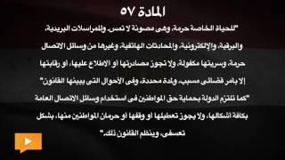 تعرف على مواد «الدستور المصري» التي تمنع «التنصت» على المواطنين