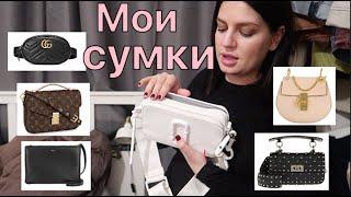 Коллекция моих сумок Gucci Louis Vuitton Celine Chloe Как правильно ухаживать за кожей Плов