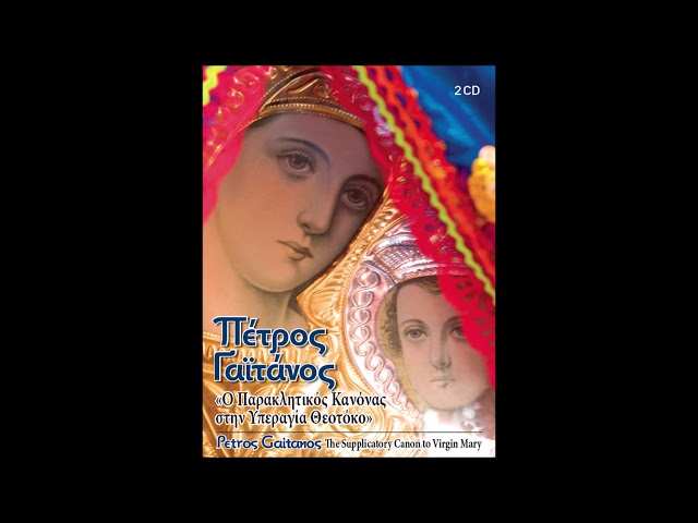 The Supplicatory Canon to Virgin Mary  Η Παράκληση της Παναγίας  Petros Gaitanos Πέτρος Γαϊτάνος