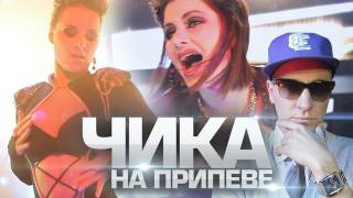 ЧИКА НА ПРИПЕВЕ (feat. Кристина Корвин)