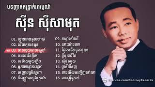 ស៊ីន ស៊ីសាមុត ញាក់កន្រ្តាក់អារម្មណ៍ | Sin Sisamuth song collection , Khmer old song